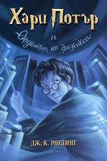 Хари Потър и Орденът на феникса - книга 5 - пъзел