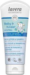 """Lavera Baby & Kinder Neutral Wash Lotion & Shampoo - Шампоан и измиващ лосион в едно за коса и тяло за бебета и деца от серията """"Baby & Kinder Neutral"""" - балсам"""