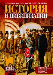 История и цивилизации за 8. клас - Борислав Гаврилов, Кирил Славчев, Бистра Стоименова -
