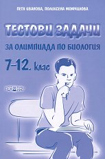 Тестови задачи за олимпиада по биология за 7. - 12. клас - Поликсена Момчилова, Петя Иванова -