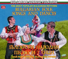 Български народни песни и танци - Най-популярните български ритми - компилация