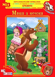 Образователни приказки № 1: Маша и Мечока + стикери - играчка