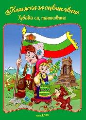 """Книжка за оцветяване: Хубава си, татковино + шаблон """"Карта на България с градовете"""" -"""
