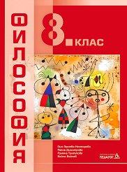 Философия за 8. клас - Галя Герчева-Несторова, Райна Димитрова, Румяна Тултукова, Бойчо Бойчев - помагало