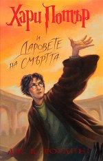 Хари Потър и Даровете на Смъртта - книга 7 - несесер