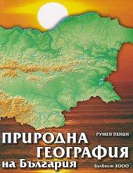Природна география на България -