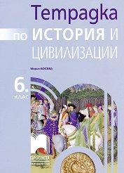 Тетрадка по история и цивилизации за 6. клас - Мария Босева - помагало