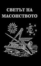 Светът на масонството - Димитър Недков -