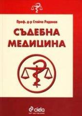 Съдебна медицина -