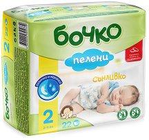 Пелени за еднократна употреба - Бочко 2 - 22 броя в пакет за бебета с тегло 2 - 5 kg - продукт
