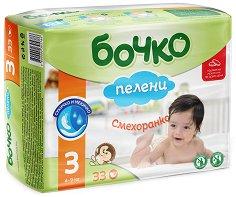 Пелени за еднократна употреба - Бочко 3 - 33 броя в пакет за бебета с тегло 4 - 9 kg - пюре