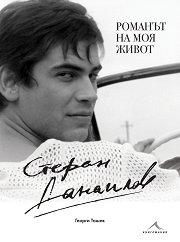 Стефан Данаилов Романът на моя живот -