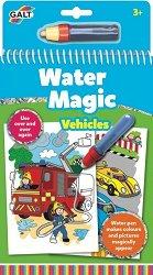Оцветявай с вода - Превозни средства - Творчески комплект с магически маркер - играчка