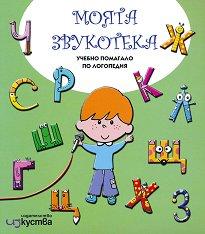 Моята звукотека: Учебно помагало по логопедия + CD За 3. и 4. подготвителна възрастова група на детската градина -
