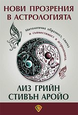 Нови прозрения в астрологията - продукт