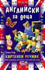 Английски за деца. Картинен речник -