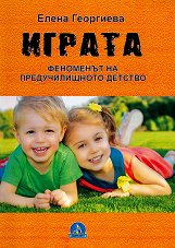 Играта: Феноменът на предучилищното детство - Елена Георгиева -