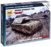 """Немски свръхтежък танк - Maus - Сглобяем модел от серията """"Великата отечествена война"""" -"""
