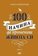 100 начина да промениш живота си - част 2 -