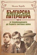 Българска литература от Освобождението до Първата световна война - част 2 -