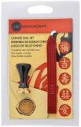 Печати с китайски йероглифи - Късмет - Калиграфски комплект с восъчна свещ