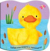 Книжка за баня с дрънкалка: Хайде във водата с патенцето! -