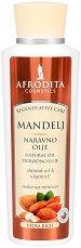 Afrodita Cosmetics Almond Natural Oil - Мултифункционално натурално масло за суха и чувствителна кожа -