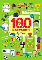 100 развиващи игри: Футбол -