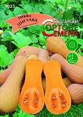 """Семена от Тиква Мускатна - Цигулка - От серията """"Български сортове семена: Зеленчуци"""""""