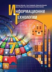 Информационни технологии за 7. клас -