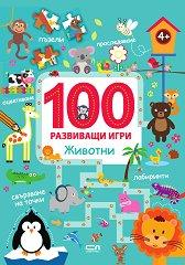 100 развиващи игри: Животни -