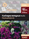 """Семена от Каскадна Петуния - микс от цветове - От серията """"City Garden"""""""