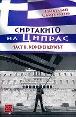 Сиртакито на Ципрас - част 2: Референдумът - Николай Скарлатов -