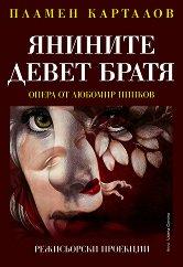 Янините девет братя. Опера от Любомир Пипков - Пламен Карталов -