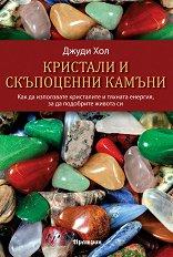 Кристали и скъпоценни камъни - Джуди Хол -