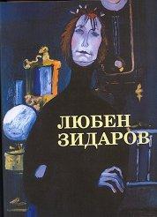 Любен Зидаров. Албум -