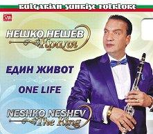 Нешко Нешев - Краля : Neshko Neshev - The King - Един живот : One Life - албум
