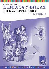 Книга за учителя по български език за 3. клас -
