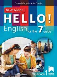 Hello!: Учебна тетрадка № 1 по английски език за 7. клас - New Edition - Десислава Петкова, Яна Спасова -
