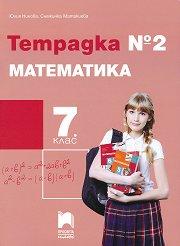 Тетрадка № 2 по математика за 7. клас -
