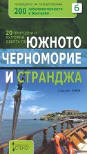 200 забележителности в България - книга 6 : 20 природни обекта по Южното Черноморие и Странджа - Свилен Енев -