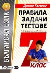Правила, задачи и тестове по български език за 7. клас - Донка Кънева - помагало