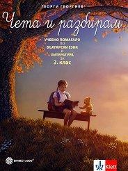 Чета и разбирам: Учебно помагало по български език и литература за 3. клас -