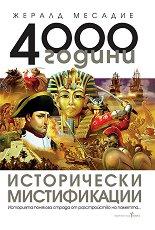4000 години исторически мистификации -