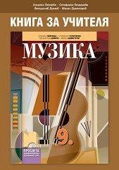 Книга за учителя по музика за 9. клас -