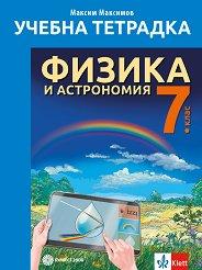 Учебна тетрадка по физика и астрономия за 7. клас - Максим Максимов - помагало