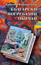 Български погребални обичаи - Христо Вакарелски -