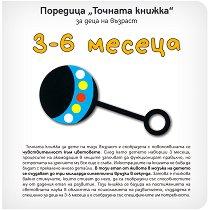 Точната книжка: За деца на възраст 3 - 6 месеца - Агнешка Старок -