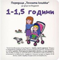 Точната книжка: За деца на възраст 1 - 1.5 години - Агнешка Старок -