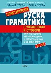 Практическа руска граматика с упражнения и отговори - ниво A1 - C2 -